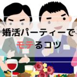婚活パーティーのアイキャッチ