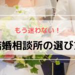 【初めての婚活】もう迷わない!結婚相談所の選び方
