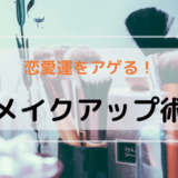 恋愛運メイクアップ