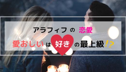 アラフィフの恋愛「愛おしい」は「好き」の最上級!?