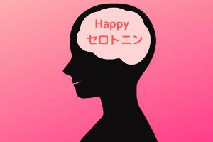 脳内ハッピー