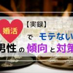 【実録】婚活でモテない男性の傾向と対策
