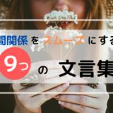 9つの文言集
