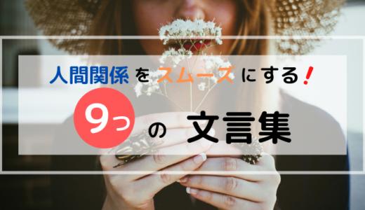 【幸せな気持ち】人間関係をスムーズにする!9つの文言