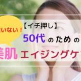 50代美肌エイジングケア
