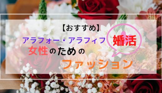 【おすすめ】アラフォー・アラフィフ女性のための婚活ファッション