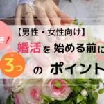 【男性・女性向け】婚活を始める前にやっておくべき3つのポイント