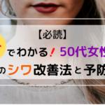 【必読】3分でわかる!50代女性の首のシワ改善法と予防法