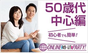 50代中心編